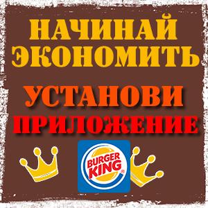 Отзыв о burger king приложение для android   фаст фуд теперь в.