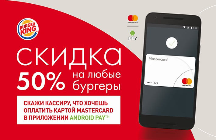 Burger king акция android pay
